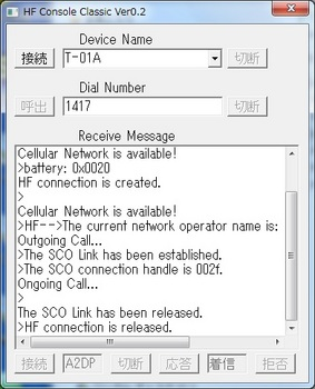 HF_console_0.2.jpg